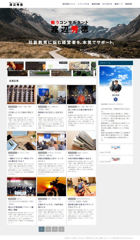 渡辺秀徳様ホームページ